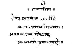 The handwritten note in Devanagari that Bhagavan wrote.